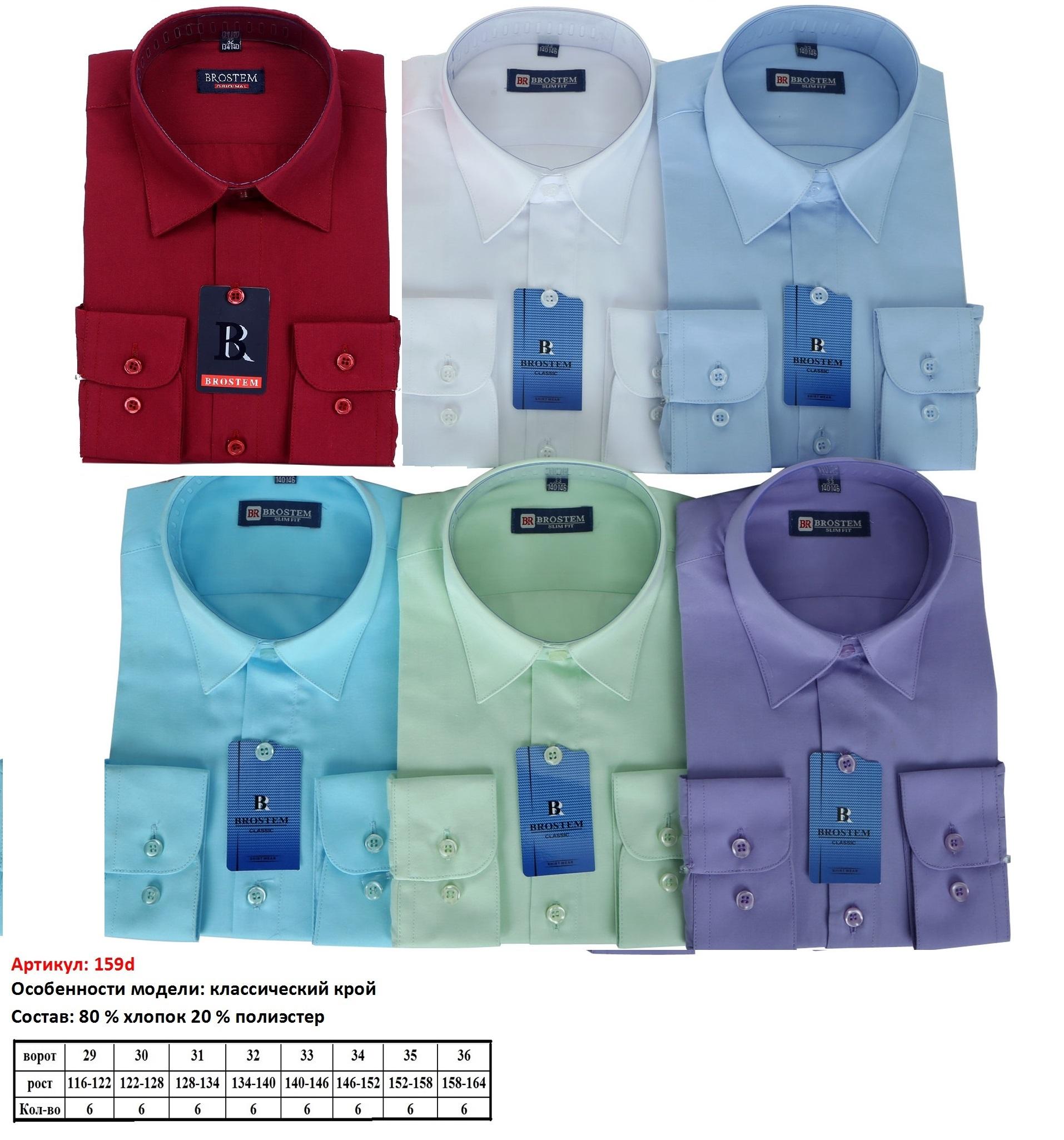 Сбор заказов. Классика для мальчиков. Рубашки Brostem, Formax длинный и короткий рукав, галстуки. Ряды. Выкуп - 5