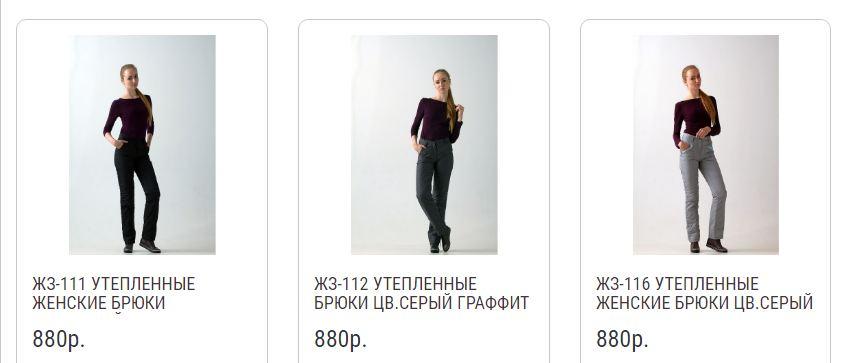 Зимние утепленные брюки мембрана, дутые жилеточки на осень, а также зимние костюмы с курткой. Есть распродажа!
