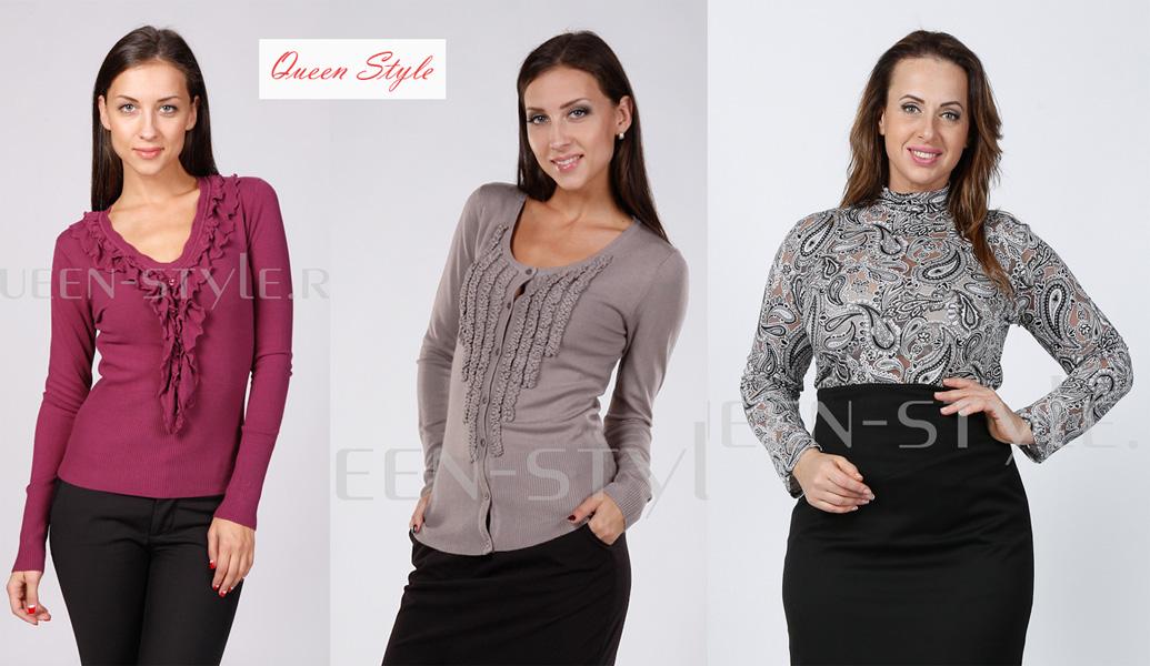 Женский трикотаж Queen Style - супербюджет и качество! Цены от 230 до 800руб. Кардиганы, джемпера, футболки, блузы, леггинсы и платья.