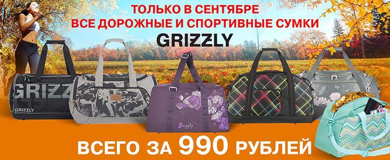 АКЦИЯ! ВСЕ СПОРТИВНЫЕ СУМКИ 990р