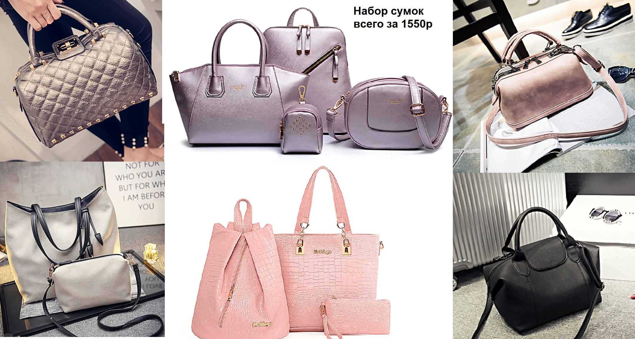 Очень много сумок оптом.Наборы сумок 2 в 1,3 в 1,4 в 1,5 в 1,6 в 1, клатчи,кошельки,рюкзаки,спортивные,дорожные сумки, чемоданы и так же Плюшевые ковры для дома