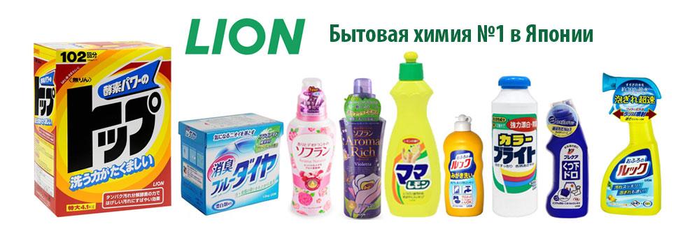 Сбор заказов. Снижение цен на 10 и более %! Новые Акции) Японская бытовая химия, косметика и гигиена Lion + новинки
