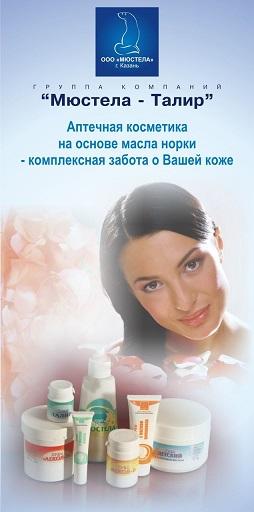 Сбор заказов. Натуральная косметика мюстела-талир 6-16. Уникальная программа сохранения молодости, молодежная очищающая