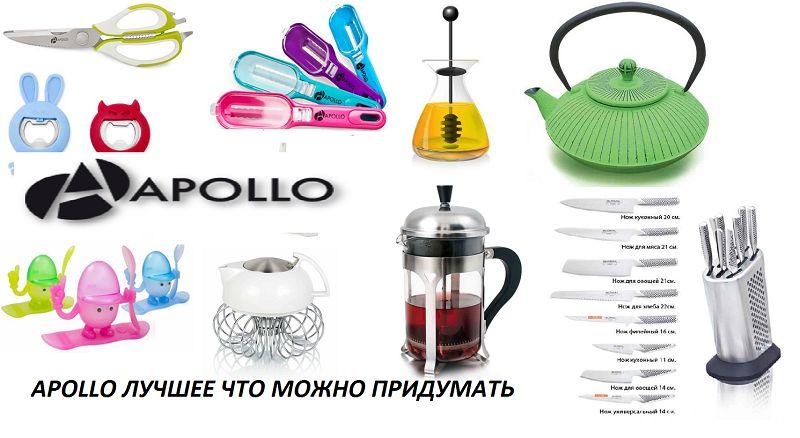 Внимание - Акция!Распродажа ножей,наборов ножей,столовых предметов и прочего от крупного поставщика бренда Apollo