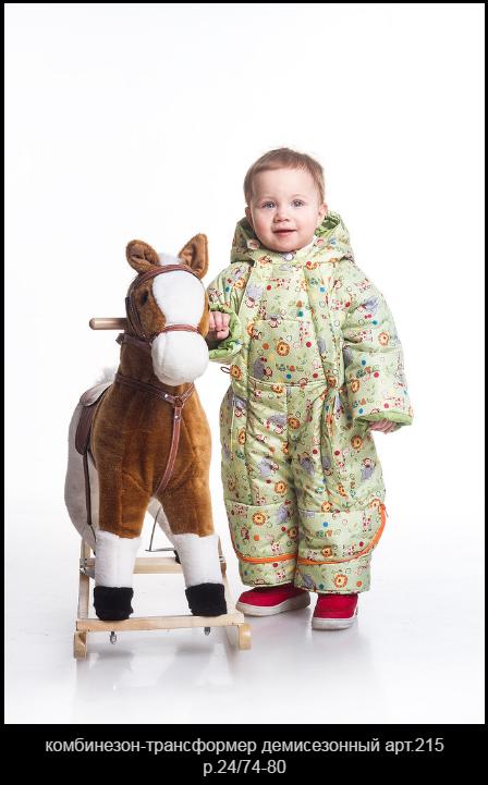 Сбор заказов. Комбинезоны и комбинезоны - трансформеры для малышей; куртки, ветровки, плащи, пальто, брюки, полукомбинезоны. Верхняя одежда для детей от 1 года до 14 лет.