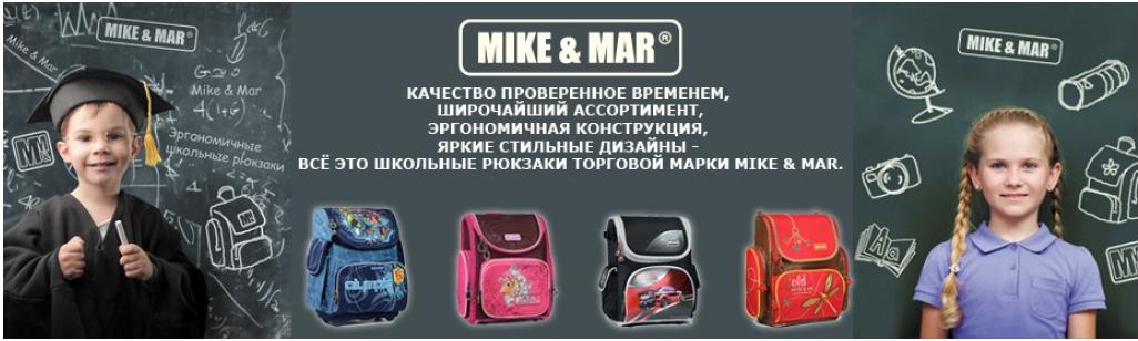 Ортопедические ранцы Мikе&Маr, Mеndоz@, Оxfоrd, Gаrfild. А так же пеналы и отличные мешки для обуви с двумя отделами