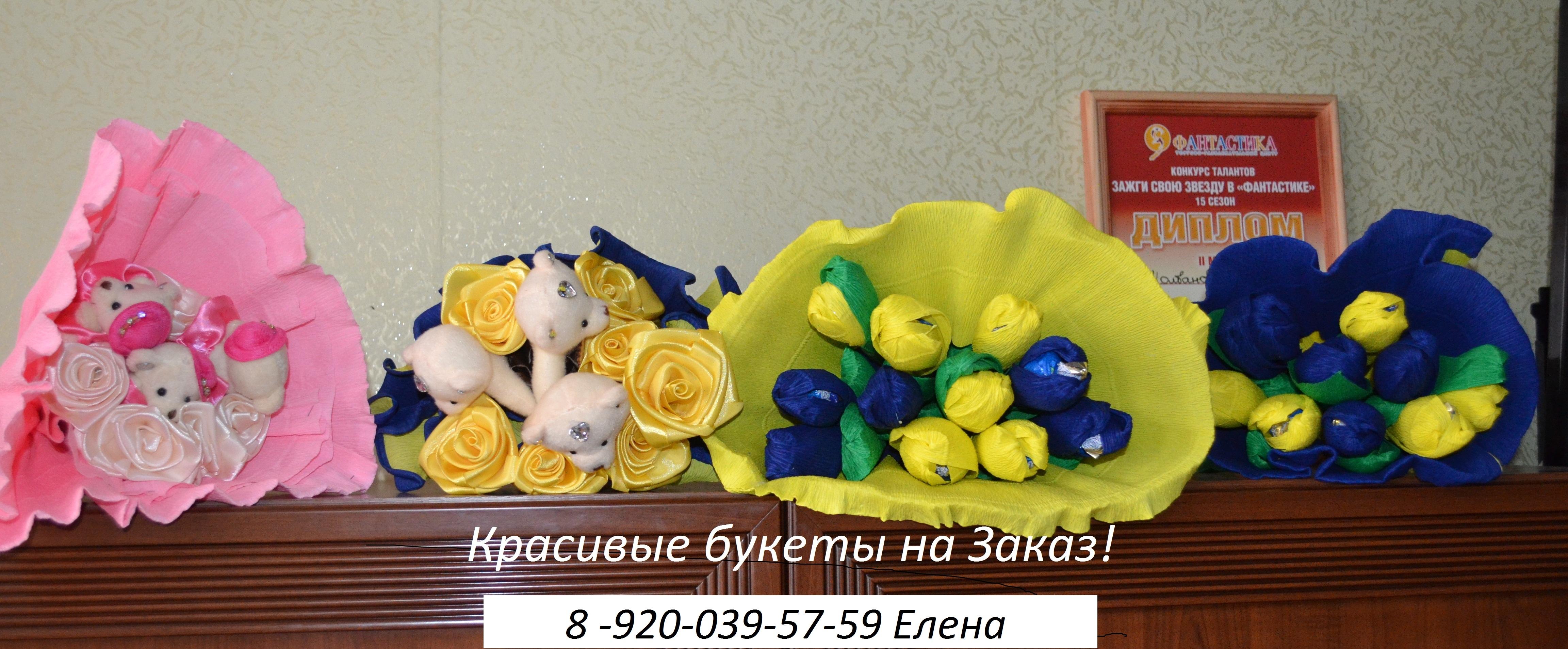 БУКЕТЫ ИЗ КОНФЕТ или ИГРУШЕК В НИЖНЕМ НОВГОРОДЕ! Лучший подарок : оригинальные цветы+конфеты+ мишки! В. Печеры