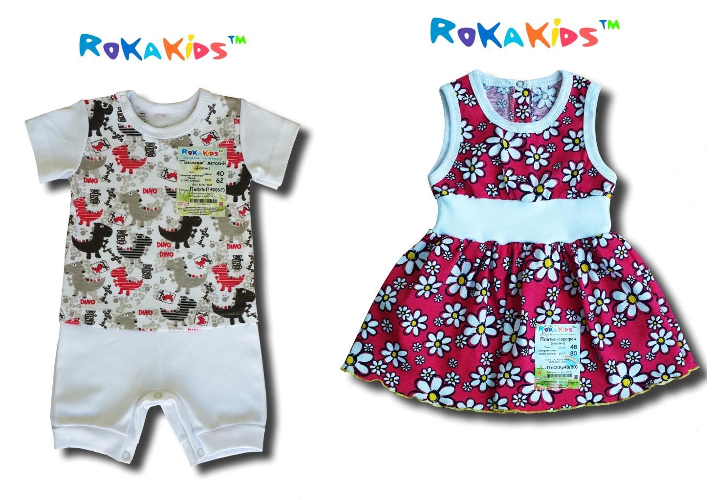 Невероятно! Детский трикотаж от 0 до 7 лет без рядов! РокаКидс- 9. Очень низкие цены и непревзойденное качество! Распашонки, пижамки, ползунки, костюмчики, полные комплекты, футболки, шорты, платья, джемпера...