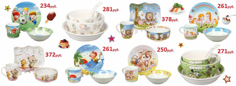 Распродажа наборов детской посуды! Глубокая+плоская тарелки+чашка=234 рубля!
