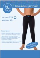 Сбор заказов-4. тм t-sod-Термобелье для деток от 265р