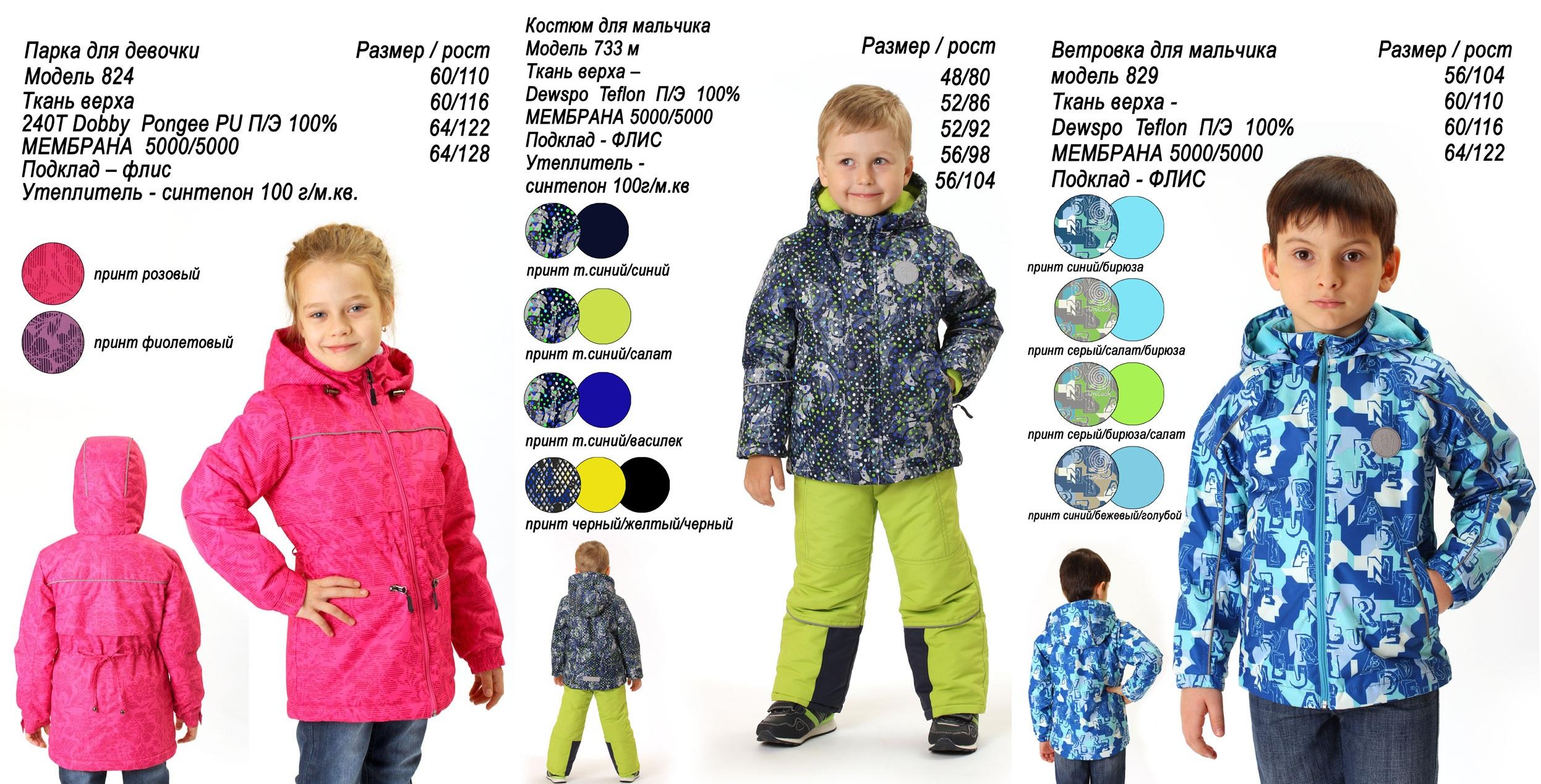 Сбор заказов. Одежда для детей. Sova. Мембрана, Taslan, Fitsystem, трикотаж. Высокое качество, доступные цены, много отзывов и подробных замеров-14 Полукомбезы от 490р, костюмы от 990р!