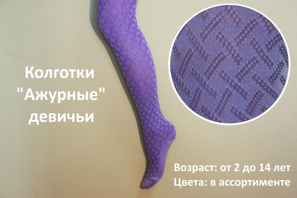 Сбор заказов. Колготки и носочки для сына и дочки (колготки премиум-класса по 77 руб., носки - по 22 руб.)