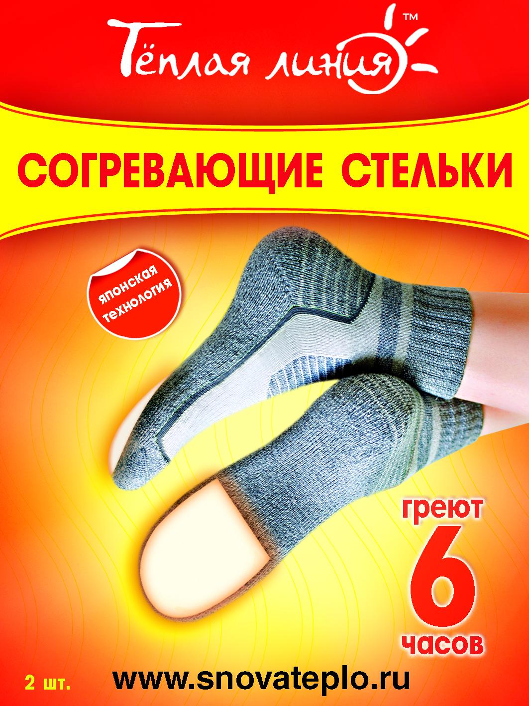 Сбор заказов. Даешь долгие зимние прогулки! Согревающие стельки для детей и взрослых по 33 рубля - 3