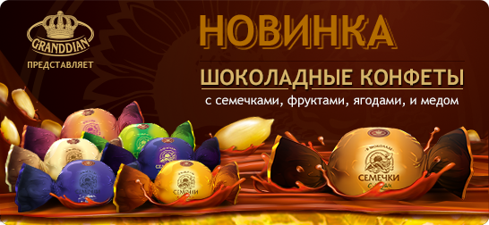 ОЧЕНЬ ВКУСНАЯ ЗАКУПКА!)))) Шоколадные конфеты, орехи и фрукты в шоколаде от Gr@nDDi@N . Выкуп-5