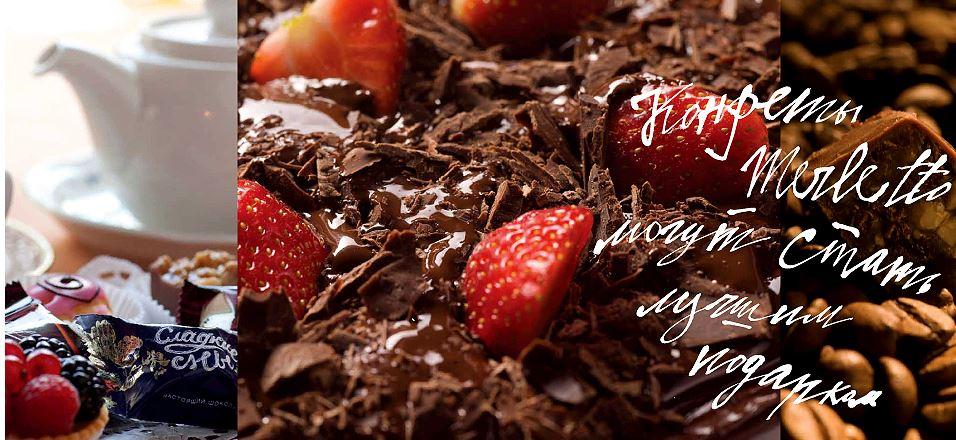По Вашим просьбам! Ко дню учителя, воспитателя и проссто для души! M e r l e t t o - эксклюзивные конфеты премиум-класса в бельгийском шоколаде-7. Н о в и н к и!. Шоколадные б а т он ч и к и! Устоять невозможно! Отличный подарок!