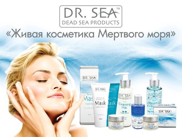 Живительная сила Мёртвого моря - высокоэффективные средства от Dr.Sea! - 7