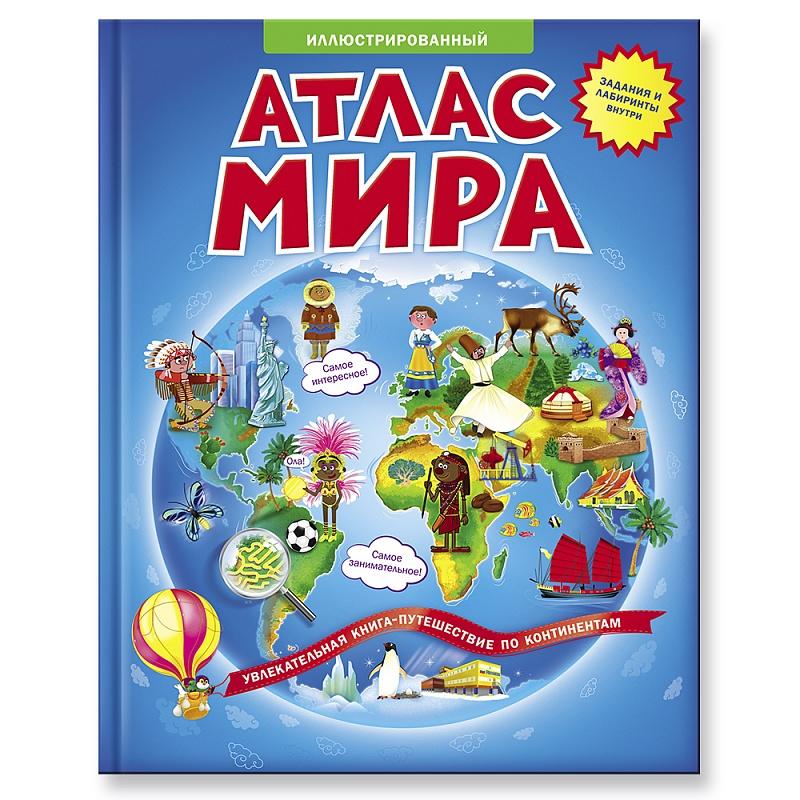 Давайте учиться, играя! Чем раньше в комнате малыша появится географическая карта, тем лучше! Сферические пазлы-глобусы, географические пазлы, детские атласы, атласы с наклейками, раскраски, настольные игры-ходилки. Геодом 9