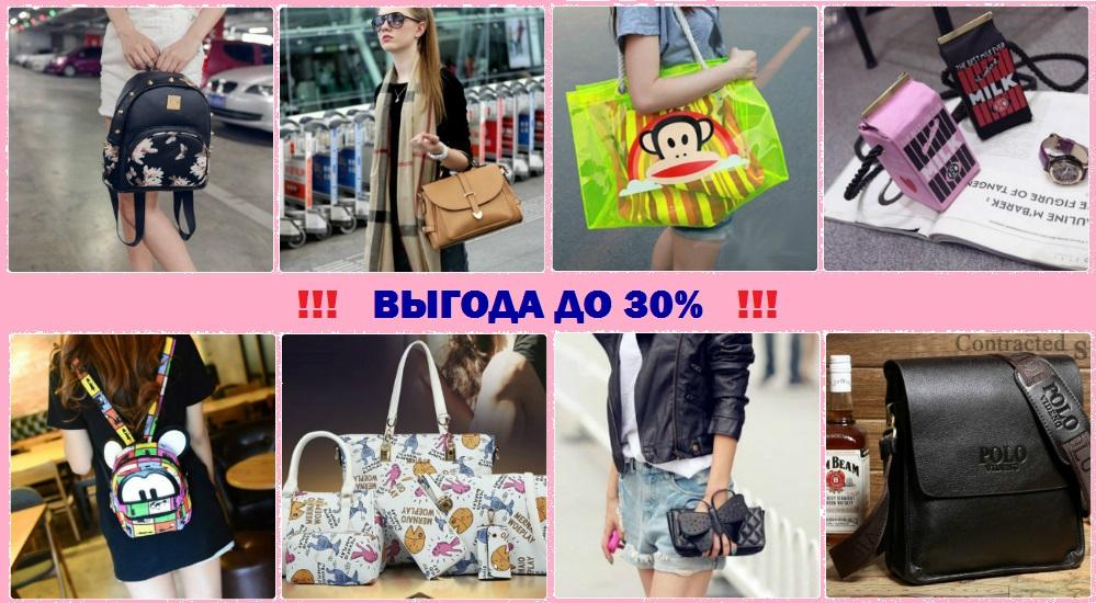 Шок-цены! Рюкзаки, клатчи, сумки, кошельки, комплекты. Предзаказ No2. Выгода до 30%!!!