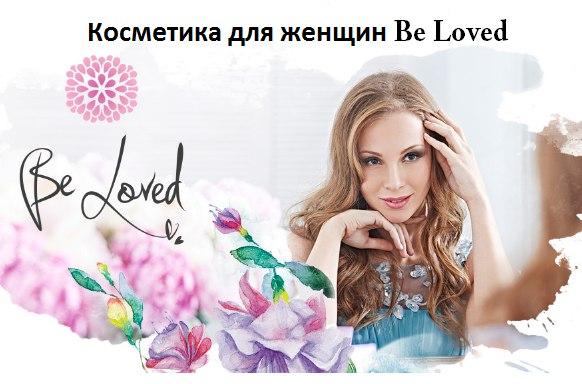 Косметика для женщин Be Loved