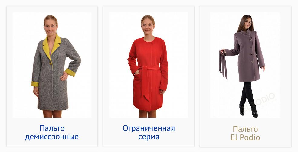 Красивые Пальто по Красивой Цене. Без рядов - 15.