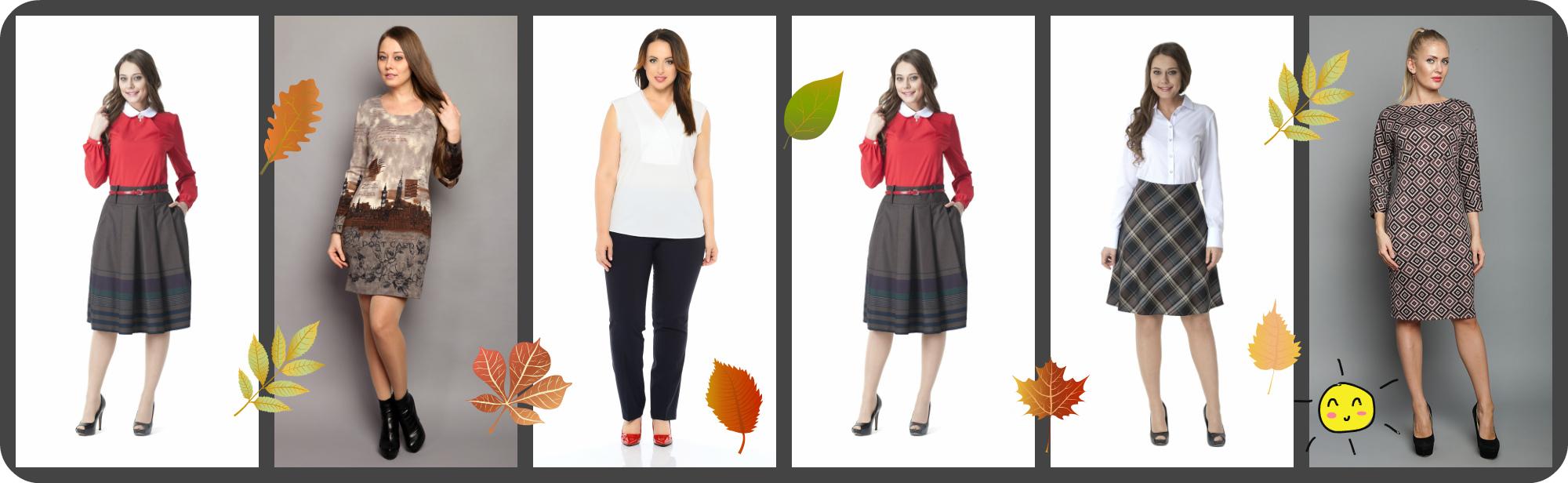 ТРИкА - Новая распродажа брюк от 200 р, юбок 300р, большой выбор платьев, брюк от самого лучшего производителя - 9/2016. Огромный выбор юбок. Широкий размерный ряд