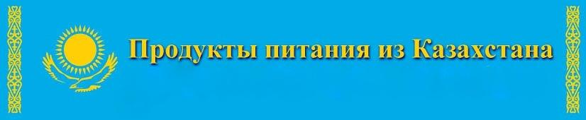 Весь Казахстан в одном сборе! Чай высшего качества, приправы, специи, супы быстрого приготовления, кисели, пряности и кулинарные добавки, теперь кондитерка и макаронные изделия.