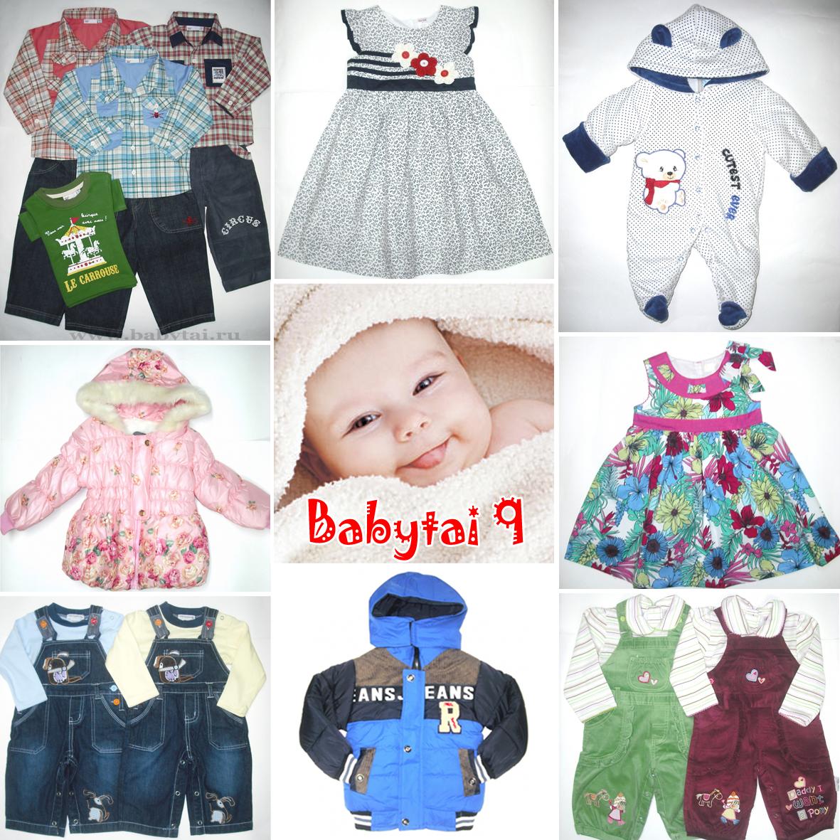 Сбор заказов. Babytai - большой выбор детской одежды от 0 и старше. Утепленные костюмы для малышей. Распродажа: все по 200, 300, 400 рублей. Выкуп 9/16