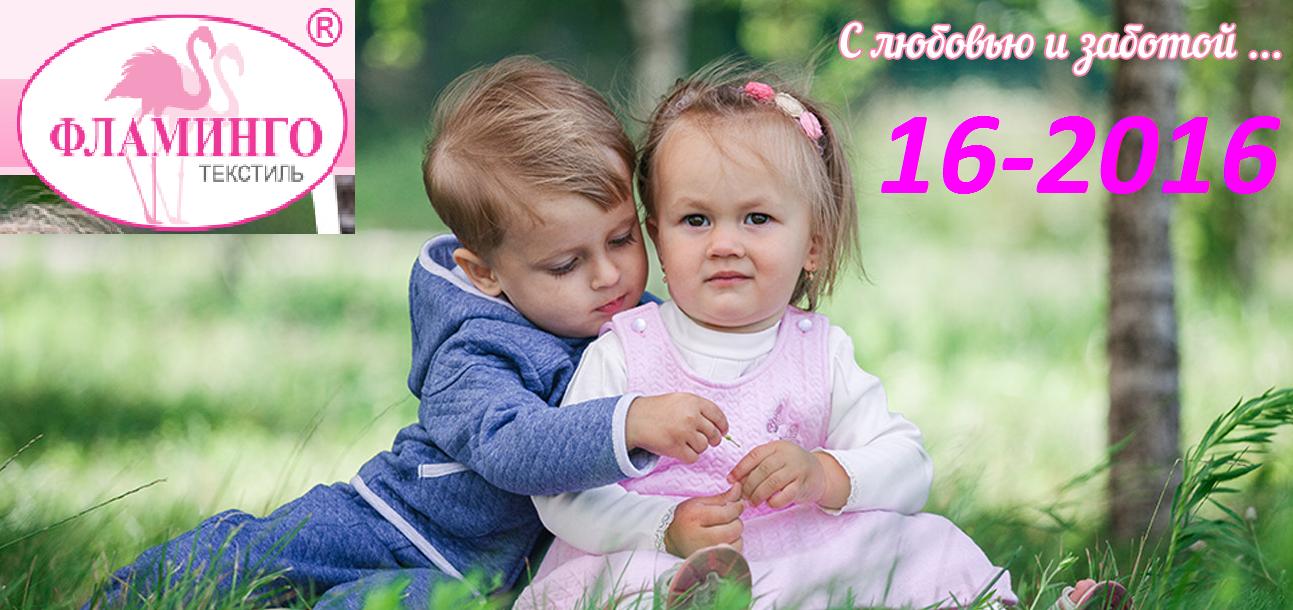 Сбор заказов. Детская одежда Фламинго-16-2016. Огромнейший выбор ясельки без рядов. Высокое качество, утонченный