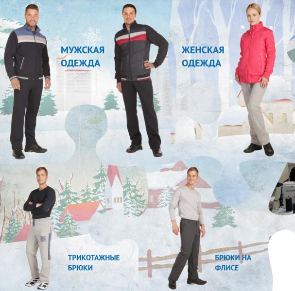 Одежда спортивного стиля для всей семьи. Толстовки, брюки на флисе, спортивные костюмы.
