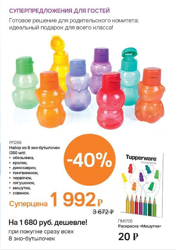 Чудесные бутылочки всего по 249р