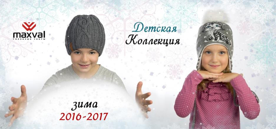 Сбор заказов. Распродажа шапок Maxval осенне-зимней коллекции началась!!! Женские, мужские, подростковые,детские коллекции. Отличное качество! 8