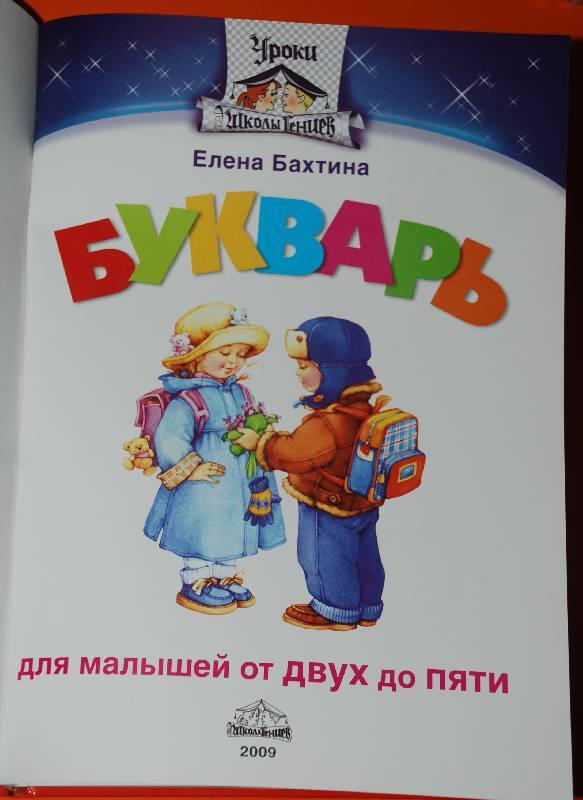 Сбор заказов. Букварь нового поколения от 2-х до 5 лет Е.Бахтиной. Обучение чтению всего за 3-4 месяца. Выкуп 2.