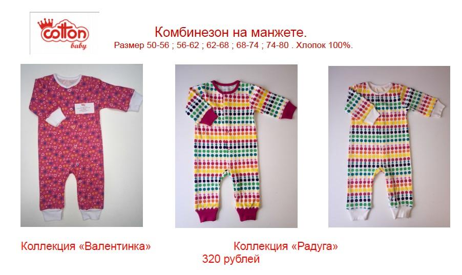 Одежка для новорожденных и постарше! Напрямую от производителя по самым выгодным ценам! Отличное качество!