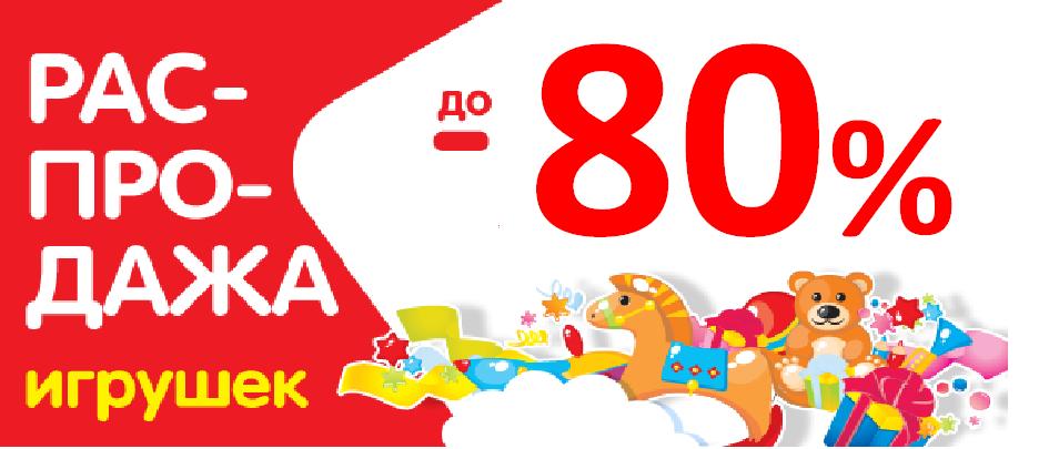 Скидки до 80%!!! Гипермаркет игрушек - 72. Спец. цена только до 09:00 12 сентября.