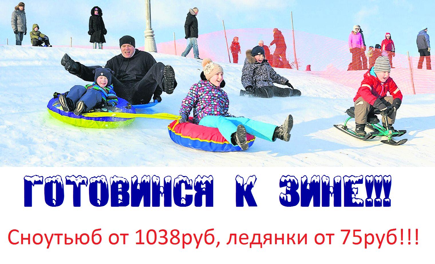 Начинаем готовиться к зиме! Сноутьюбы, сноуботы, ледянки, снегокат