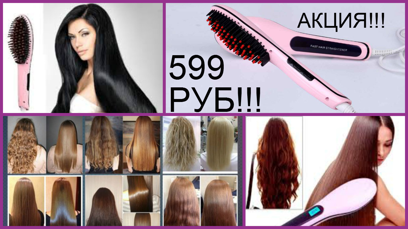 �����!����� 599 ���! ��������-����������� Fast Hair Straightener.