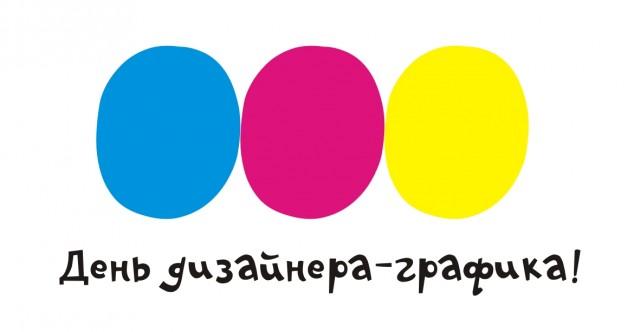 9 сентября - День дизайнера-графика в России