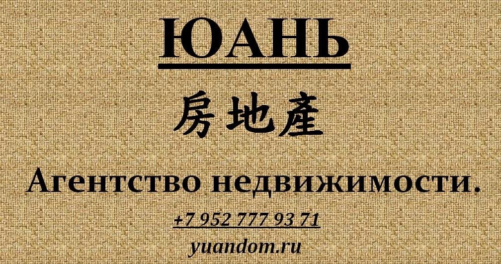 ЮАНЬ - агентство недвижимости.
