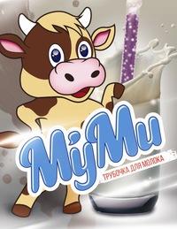 Сбор заказов. Трубочки для молока Муми - превращают молоко во вкусное лакомство
