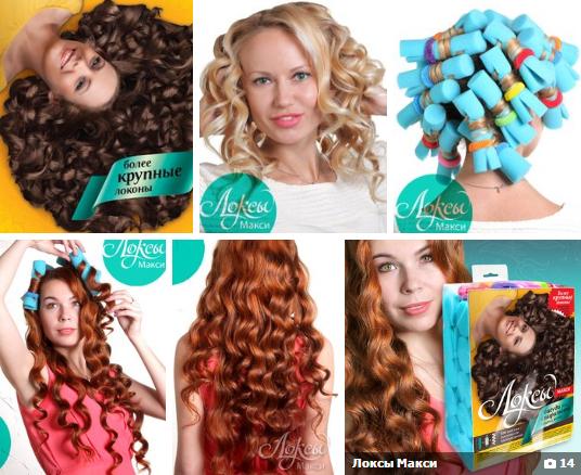 По вашим многочисленным просьбам! Локсы-11. Новинка в сфере завивки волос! А так же большой выбор аксессуаров для волос.