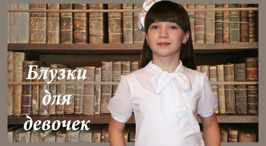 Сбор заказов-12. Нарядные школьные блузки и водолазки без рядов.