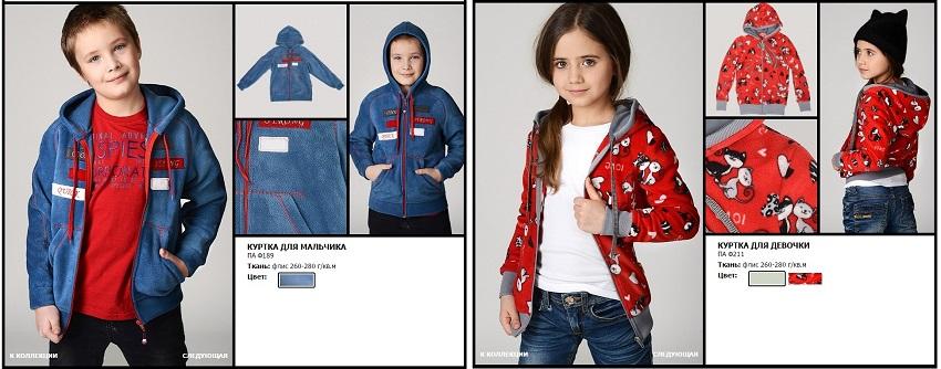 Пaндa Бyм-21, одежда из флиса и футера для наших деток. Яркая новая коллекция и распродажа. Есть большие размеры! Без рядов.