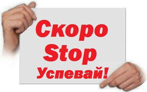 Белорусские закупки - стоп 15 сентября! с раздачами в конце сентября