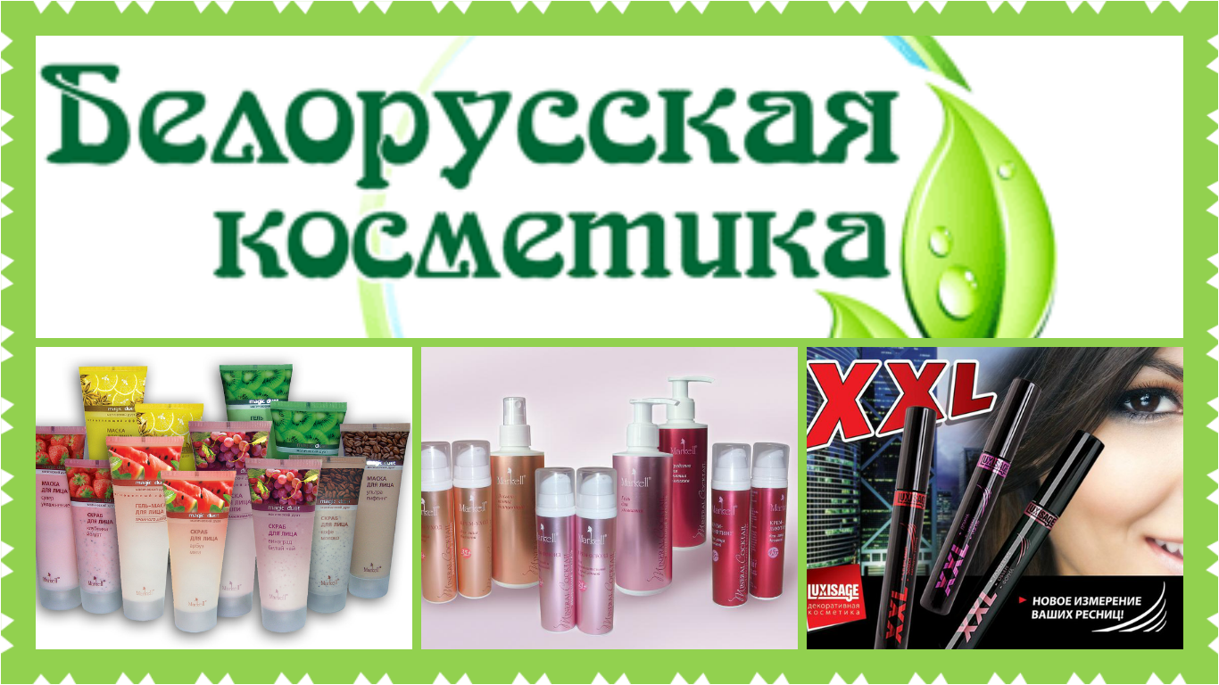 Белорусская косметика. Качество по смешным ценам.
