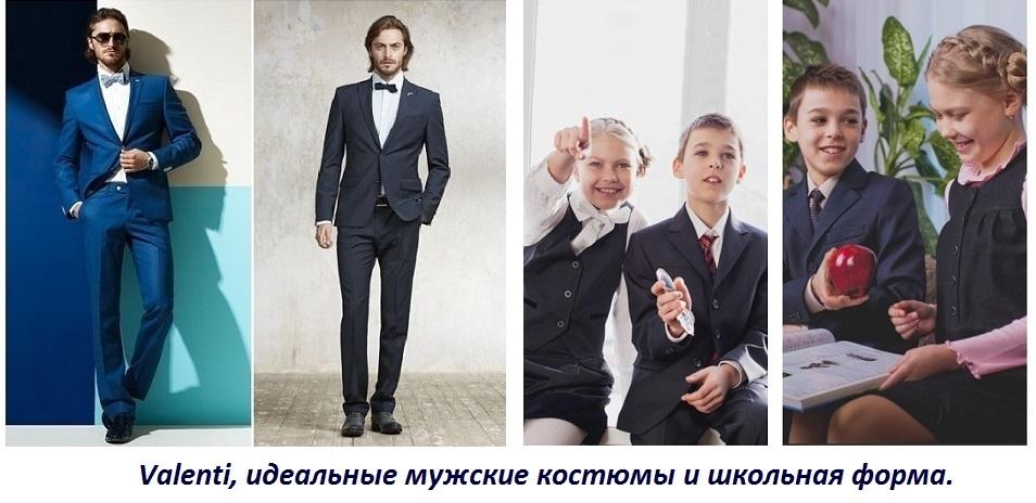 Baлeнти-41. Идеальные костюмы для мужчин любой комплекции. Скидки до 40% на летнюю коллекцию. Есть хорошая школьная форма!