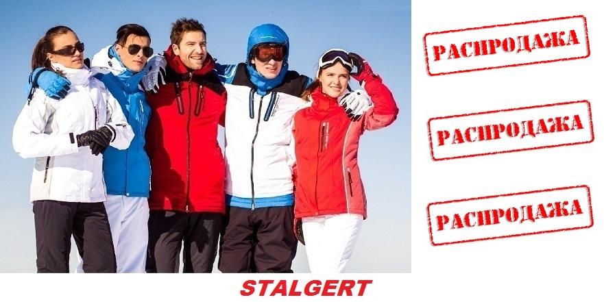 StаIgеrt-13, распродажа горнолыжных курток, от 2000 руб.! Супер выбор зимних мембранных костюмов, курток, брюк, пуховиков, трекинговых курток. Стоп 19 сент.!