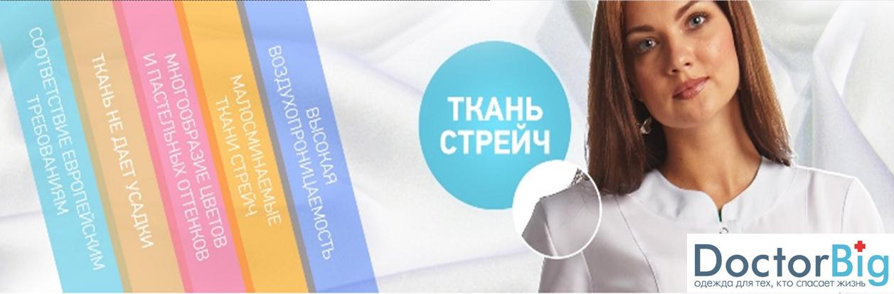 DoctorBig - одежда для тех, кто спасает жизнь! Мужская и женская мед.одежда и обувь. Появились новинки