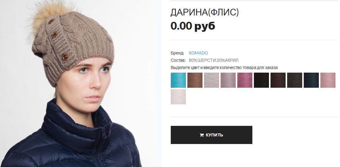 Сбор заказов. Современные, красивущие трикотажные шапки и шарфы по очень интересным ценам для мужчин, женщин и подростков. Зимние, осенние. Дизайн, стиль, качество и комфорт - на высоте! Выкуп-3.