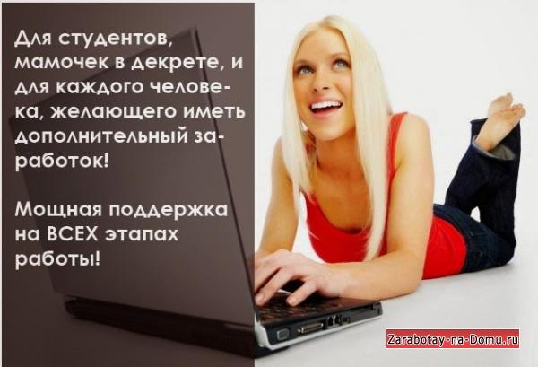 Приглашаем целеустремленных людей в интернет проект, работать удаленно,без финансовых вложений, официальный доход и премии ! Обучение бесплатно ! пишите в лc