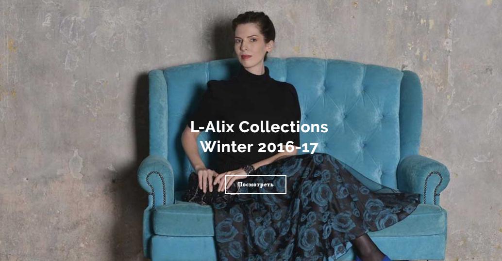 НОВАЯ ЗАКУПКА!!! МИР ВЫСОКОЙ МОДЫ! L-Alix Collections